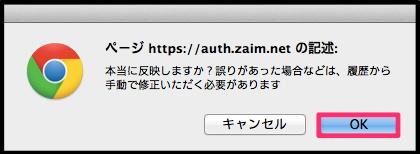 zaim-csv形式-インポート