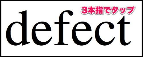 mac-内蔵辞書