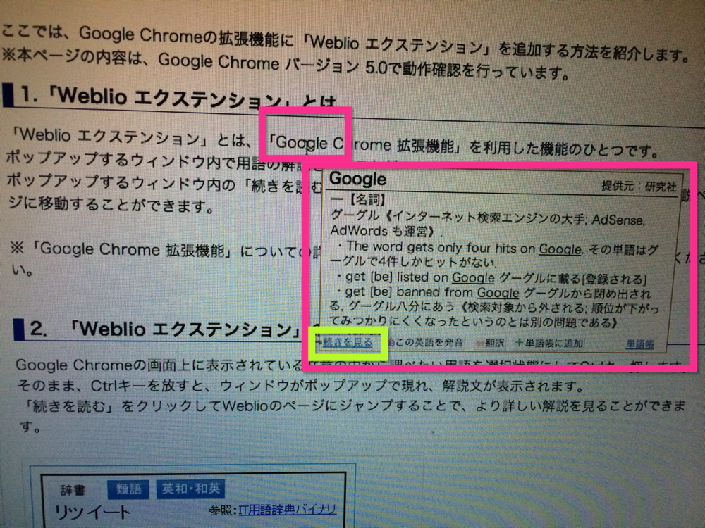 weblio-chrome