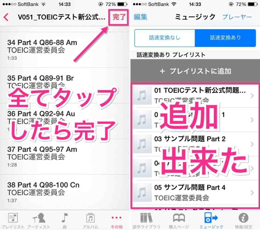 iPhone-倍速再生語学プレーヤー