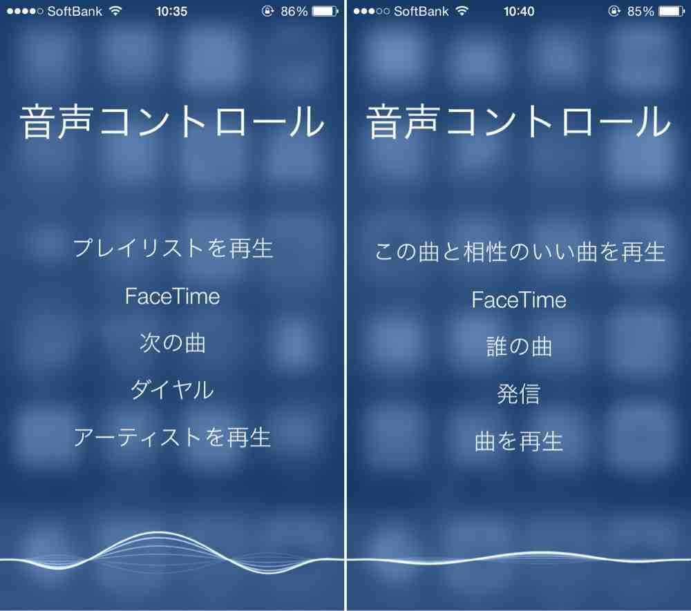 iPhone-音声コントロール