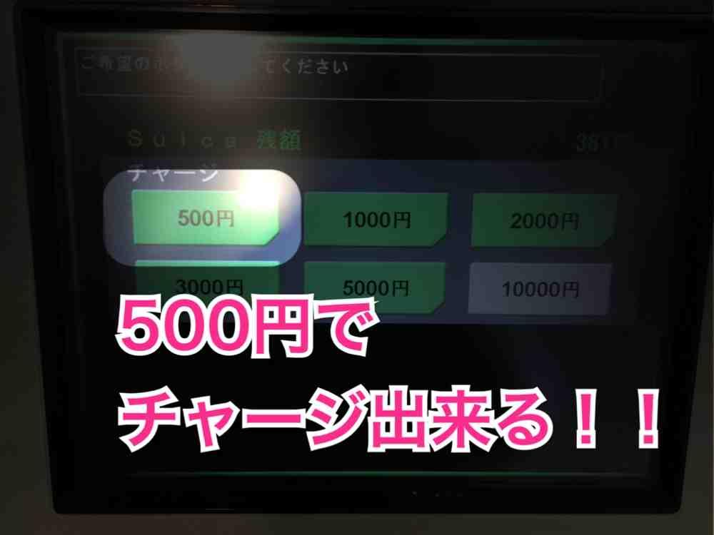 スイカチャージ500円
