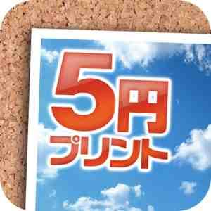 5円ネットプリント