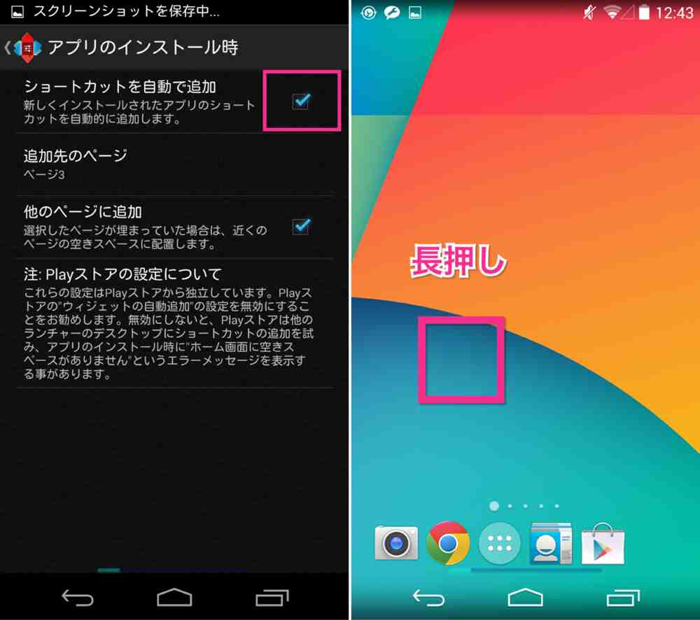 android-novalauncher