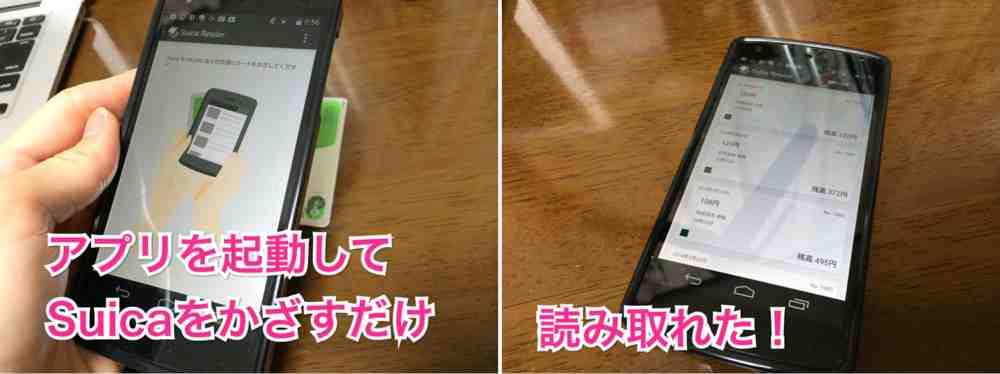 androidアプリ suica reader