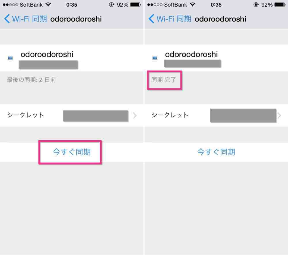 1Password-wifi同期