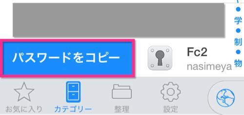 1passwordアプリりTips