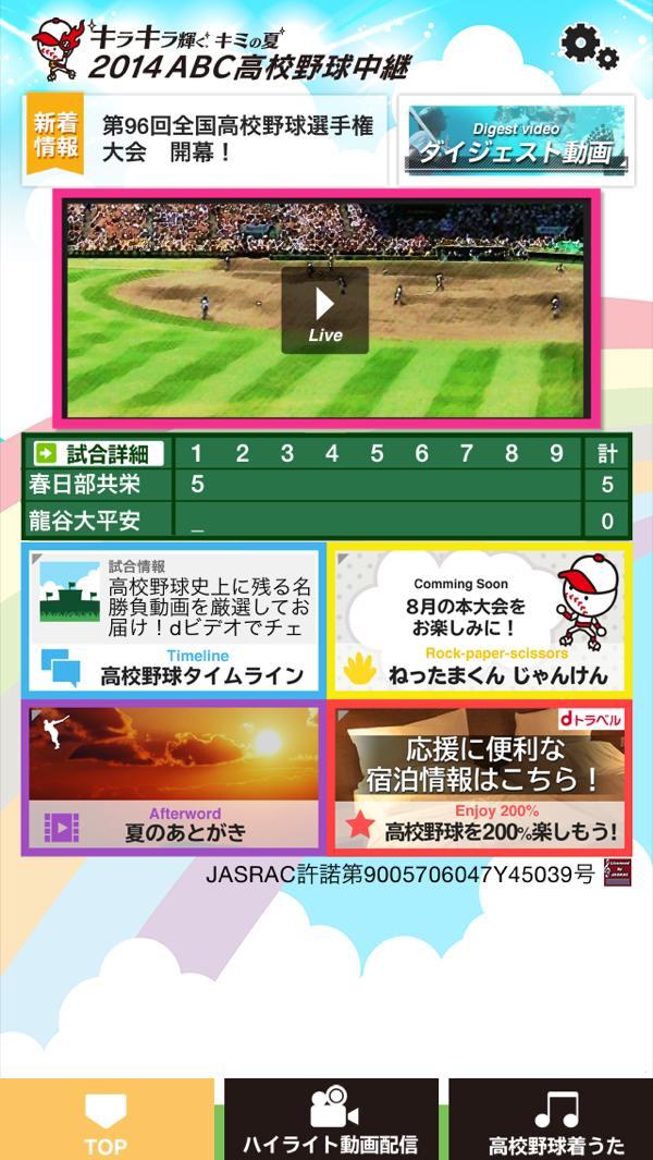 甲子園高校野球ライブ中継アプリ