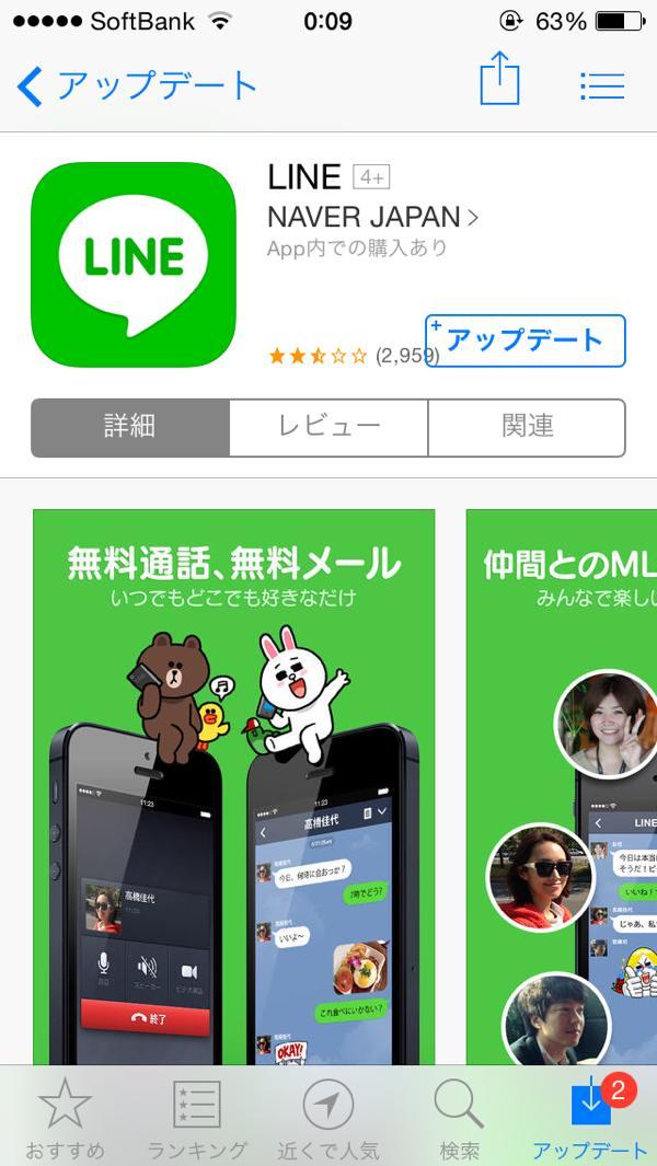iPhoneアプリアップデート
