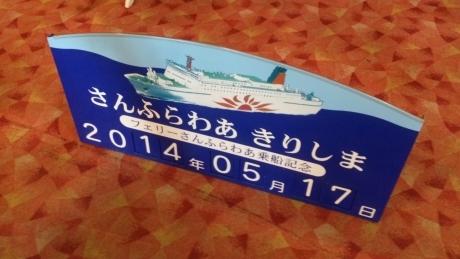 1405-kyusyu-646.jpg
