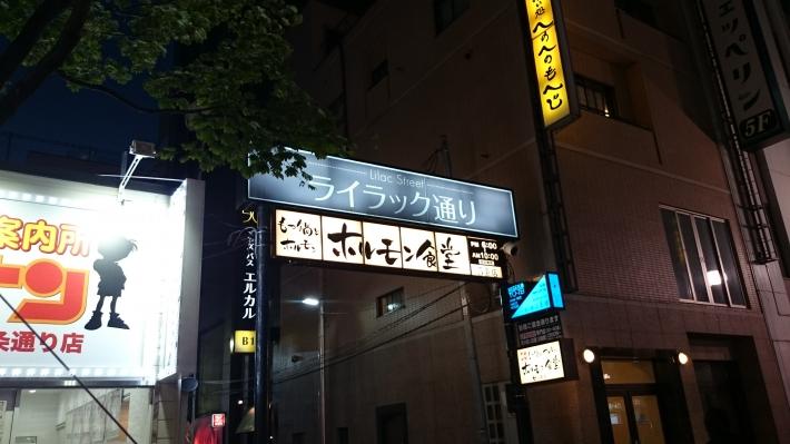 2014-hokkaido-550.jpg