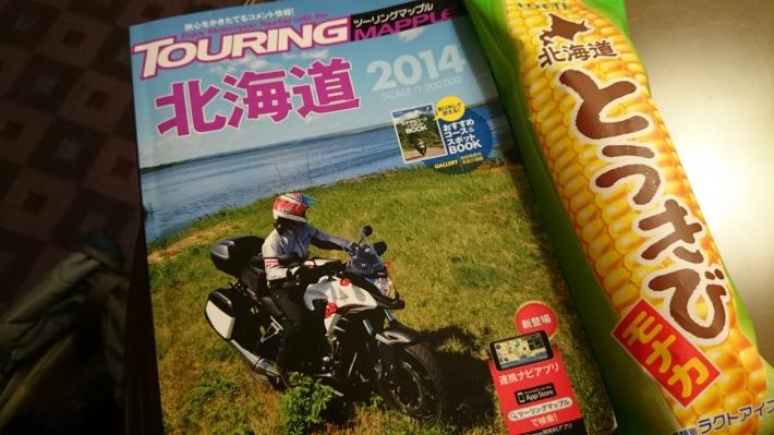 2014-hokkaido-563.jpg