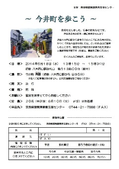 gyoji20140618.jpg