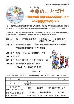 gyoji20140723.jpg