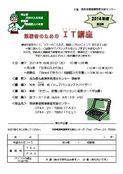 gyoji20140820.jpg