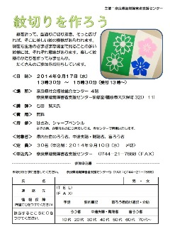 gyoji20140917.jpg