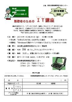 gyoji20141024.jpg