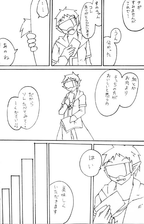 csvp-comic 00-04