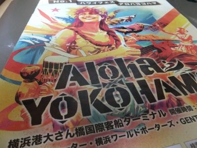 ALOHA  yokohama 001 (400x300)