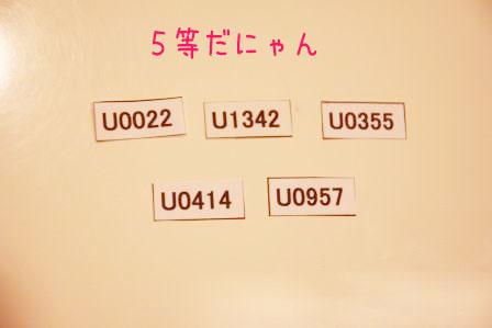 宝くじ20140731-02