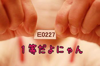 宝くじ20140731-06