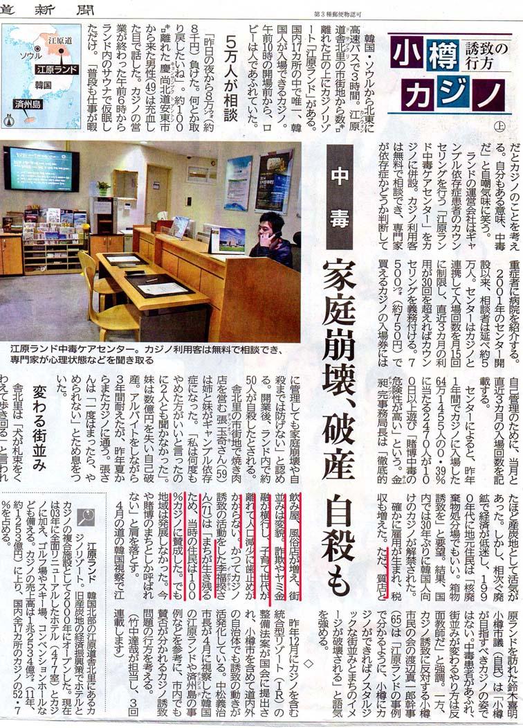 カジノ20140515①竹中 1