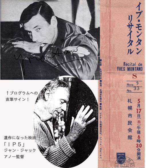 イヴモンタンチケッ1962年のコピー