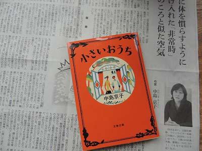 ブログ小さいおうち表紙DSCN3266