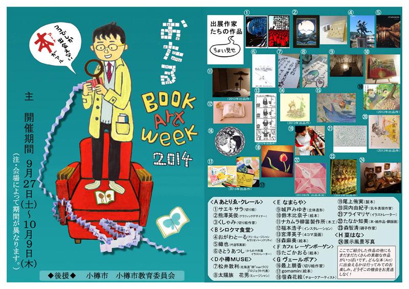 blog用小樽Book Art Week2014 フライヤー(表面)