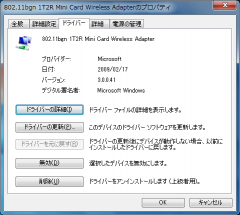 wireless lan driver old