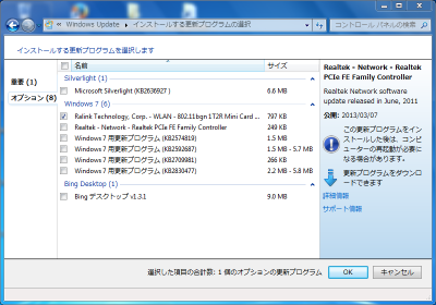 windiws update wireless lan driver