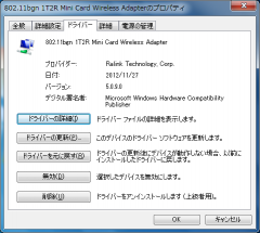 wireless lan driver new