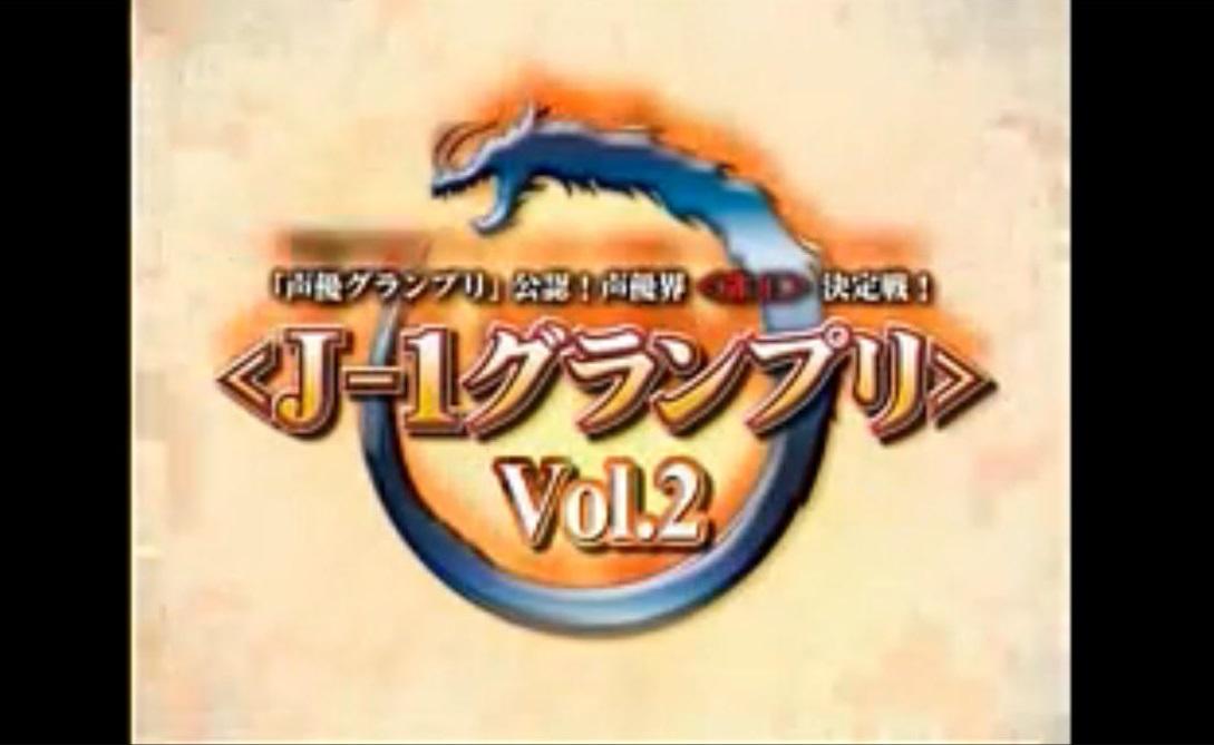 声優界<雀王>決定戦!<J-1グランプリ> Vol.2