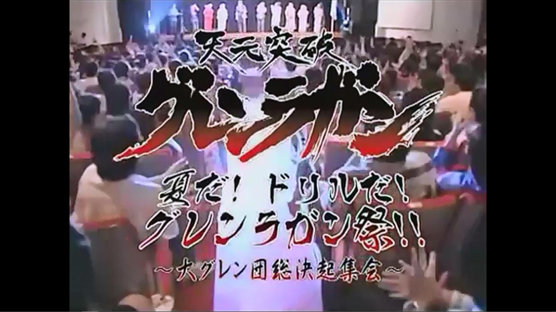 『夏だ!ドリルだ!グレンラガン祭 大グレン団総決起集会!!』