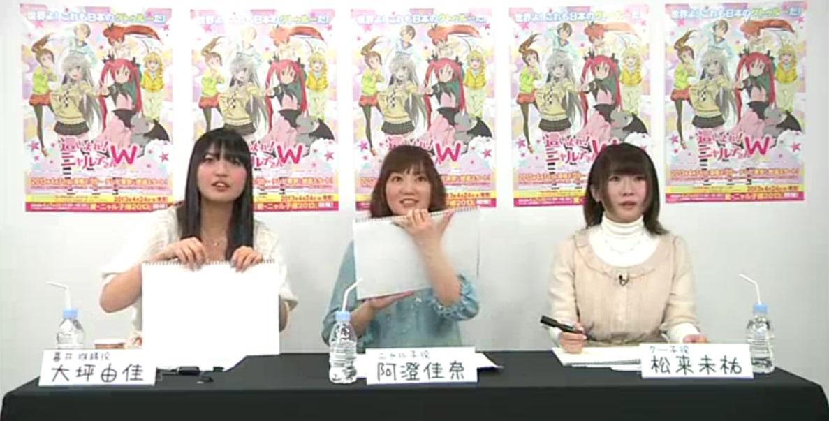 「這いよれ!ニャル子さんW」放送直前特別生放送ニコニャル