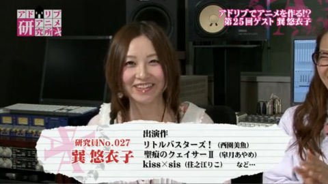 アドリブアニメ研究所 第25回「ゲスト:巽悠衣子」