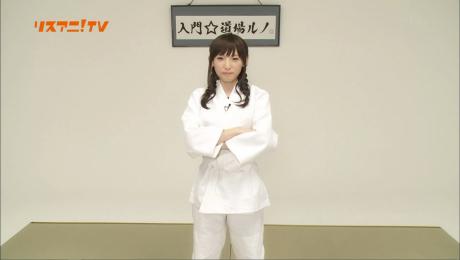リスアニ!TV 「入門☆道場ルノ」  【南條愛乃】