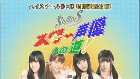 ハイスクールD×D 連載動画企画『StylipSスター声優への道!』