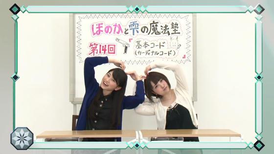 ほのかと雫の魔法塾 第14回