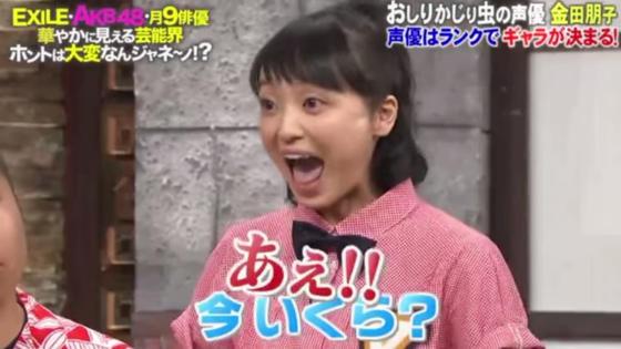 ジャネーノ!? 7月21日放送 (金田朋子さん出演部分、抜粋)