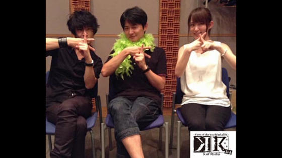 K of Radio 3rd 第9回 (ゲスト:下野紘) 「唐揚げになったら俺の出番なくなるわぁ!!by下野」