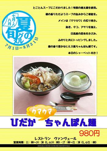 20140824_ひだかウマウマちゃんぽん麺