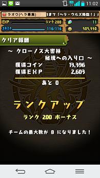 ランク200[1]