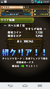 チャレンジ(天へと続く塔)4[1]