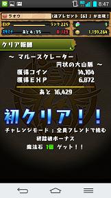 チャレンジ(マルースクレーター)3[1]
