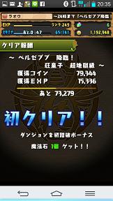 ベル14[1]