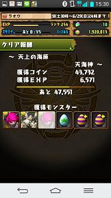 天海神[1]