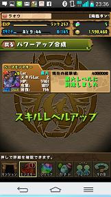 Screenshot_2014-06-29-23-36-48[1]