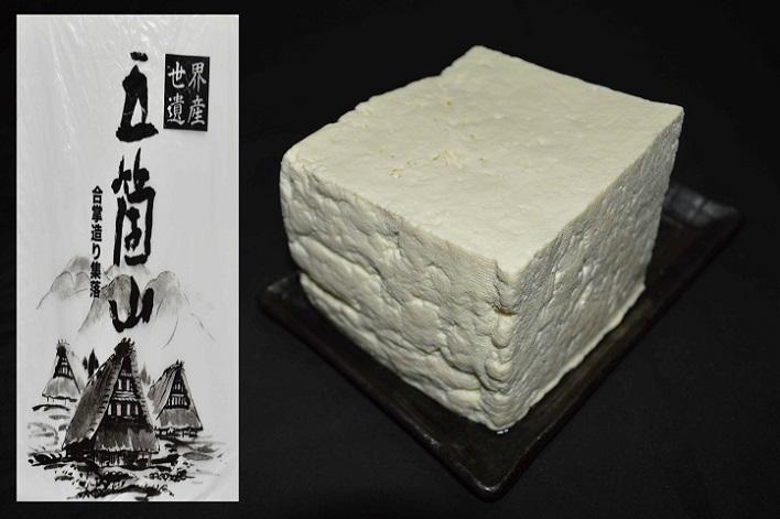 DSC_3083 140811 五箇山豆腐