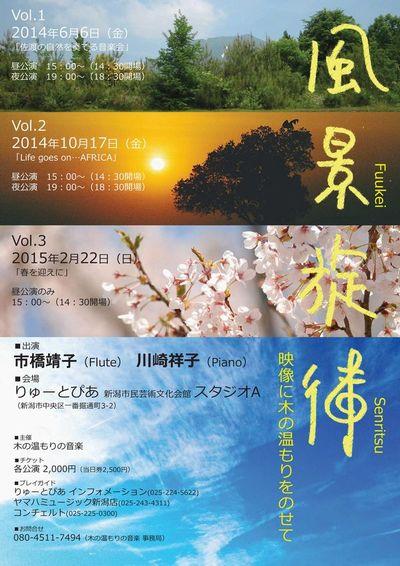 2月22日は風景旋律vol.3